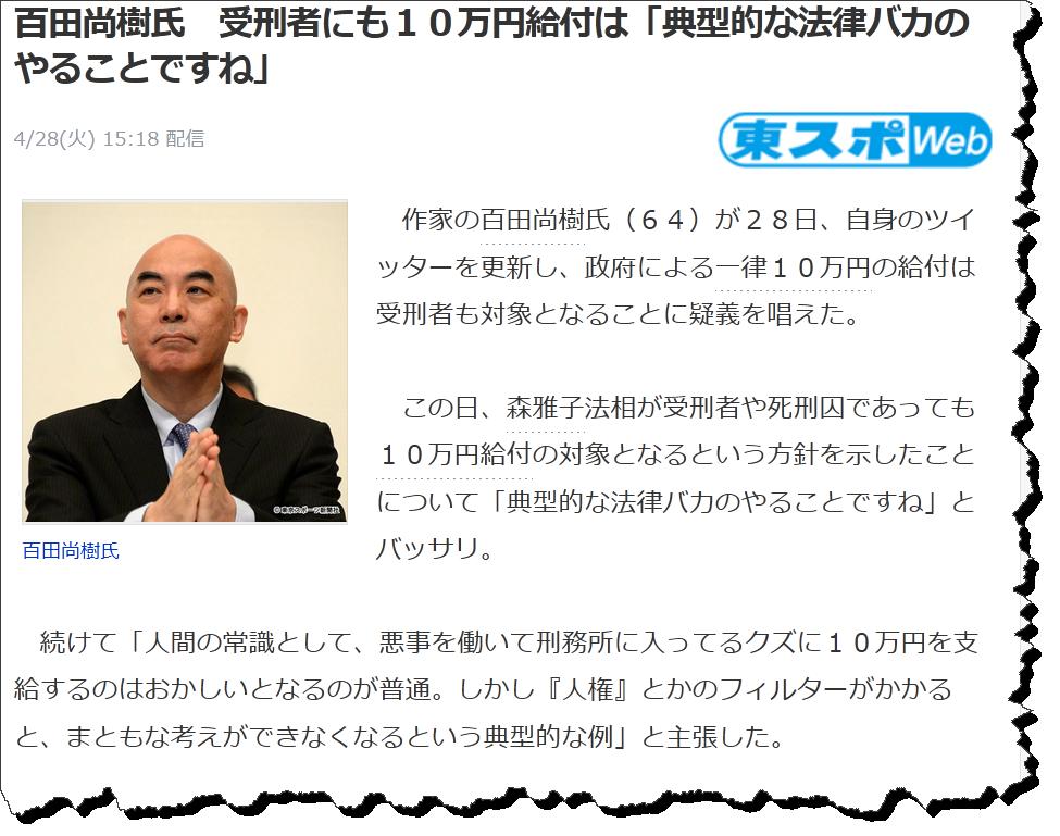 百田尚樹氏 受刑者にも10万円給付は「典型的な法律バカのやることですね」